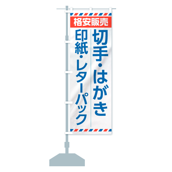 のぼり旗 切手・はがき 印紙・レターパック 格安販売のデザインBの設置イメージ