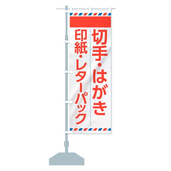 切手・はがきのぼり旗 印紙・レターパック 格安販売のデザインCの設置イメージ