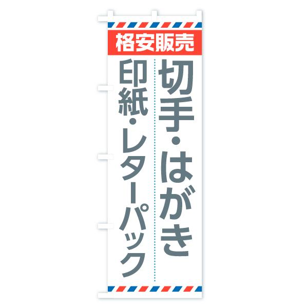 切手・はがきのぼり旗 印紙・レターパック 格安販売のデザインAの全体イメージ