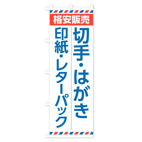 切手・はがきのぼり旗 印紙・レターパック 格安販売のデザインBの全体イメージ