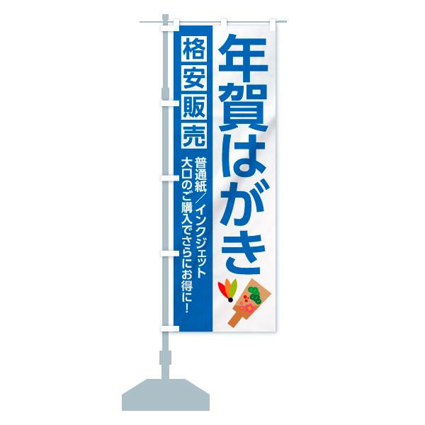 のぼり 年賀はがき のぼり旗のデザインBの設置イメージ
