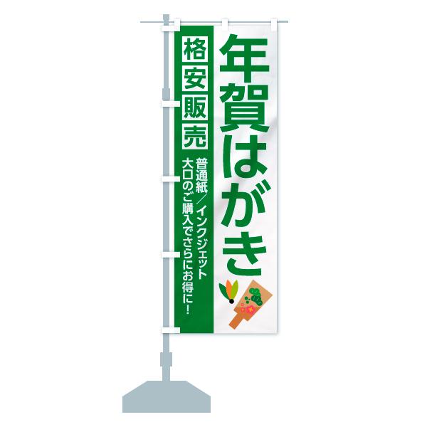のぼり 年賀はがき のぼり旗のデザインCの設置イメージ