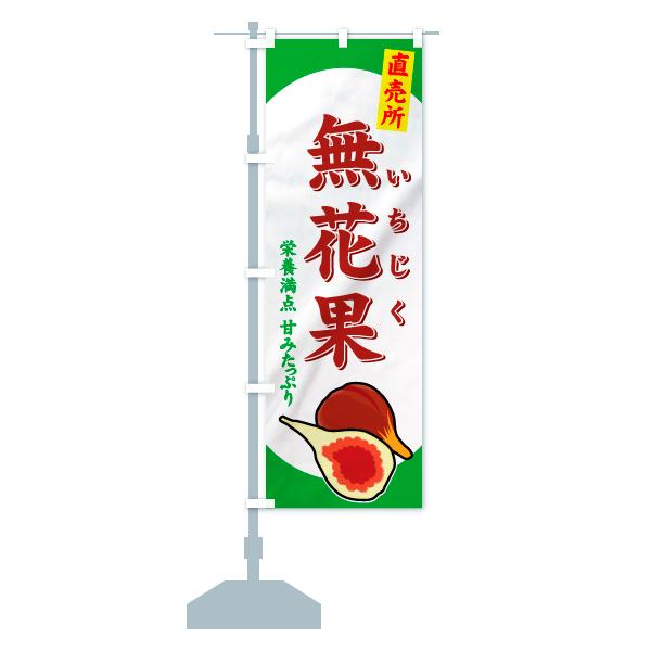 のぼり 無花果 のぼり旗のデザインAの設置イメージ