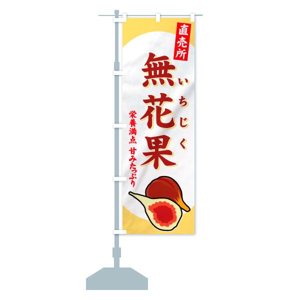 のぼり 無花果 のぼり旗のデザインCの設置イメージ