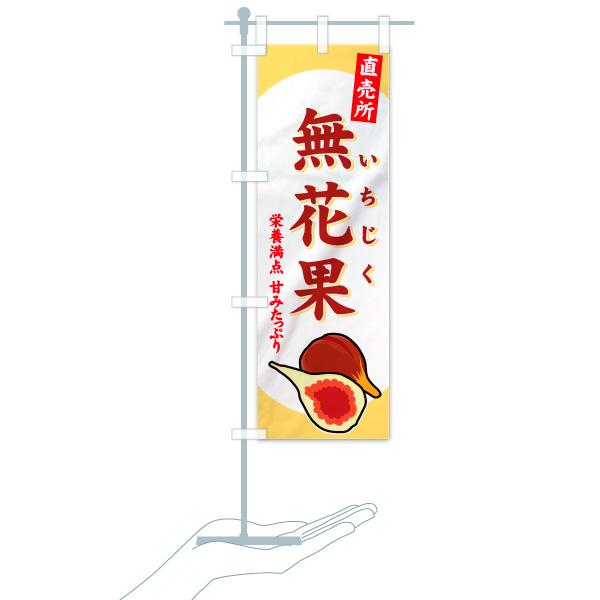 のぼり 無花果 のぼり旗のデザインCのミニのぼりイメージ