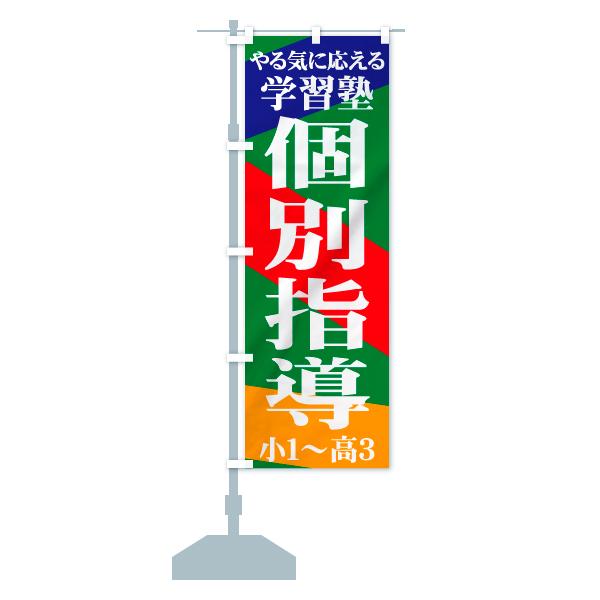 個別指導のぼり旗 やる気に応える学習塾 小1〜高3のデザインAの設置イメージ