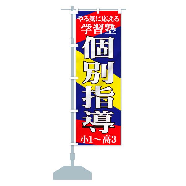 個別指導のぼり旗 やる気に応える学習塾 小1〜高3のデザインCの設置イメージ