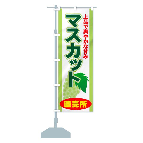 のぼり マスカット のぼり旗のデザインAの設置イメージ