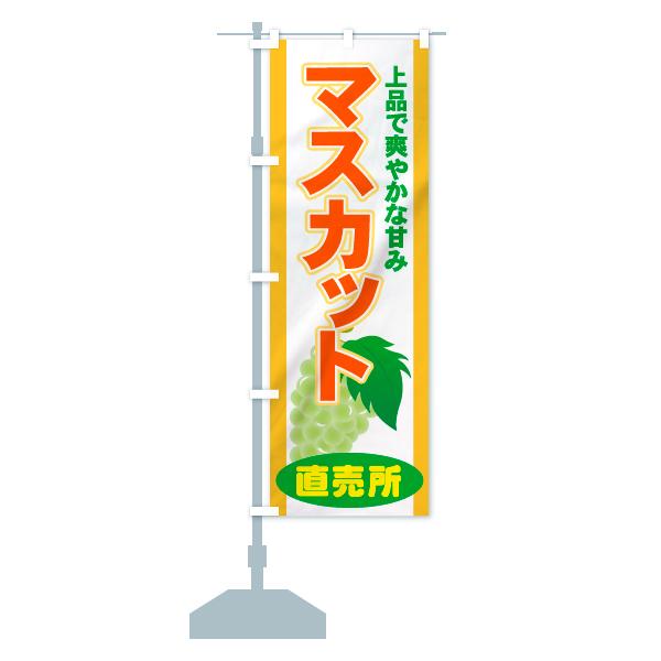 のぼり マスカット のぼり旗のデザインBの設置イメージ