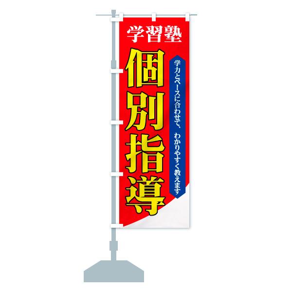 のぼり旗 個別指導 学習塾のデザインAの設置イメージ