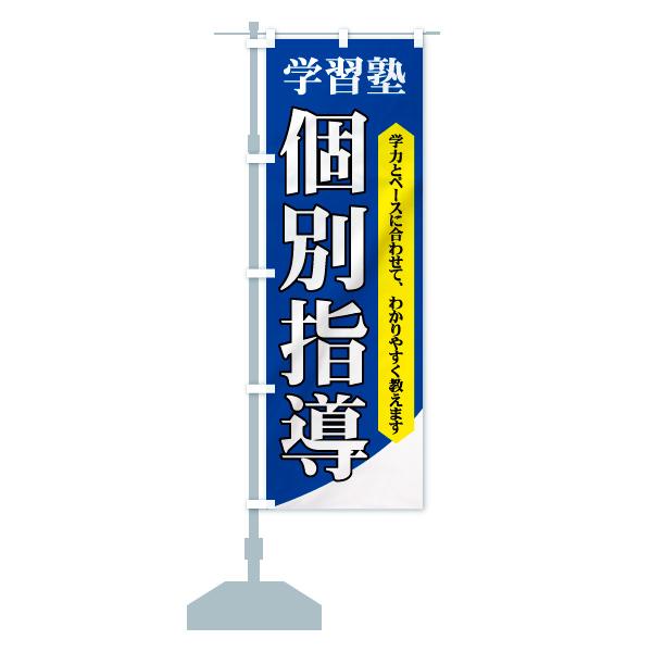のぼり旗 個別指導 学習塾のデザインBの設置イメージ