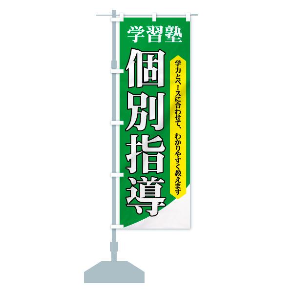 のぼり旗 個別指導 学習塾のデザインCの設置イメージ