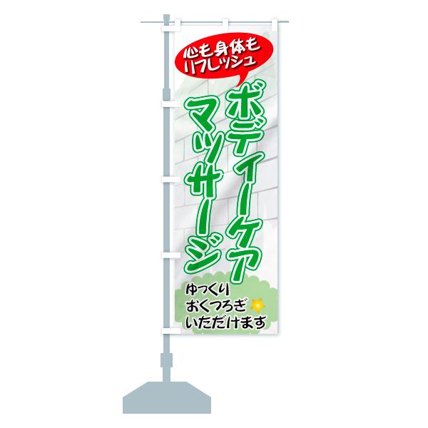 のぼり旗 ボディーケアマッサージのデザインAの設置イメージ