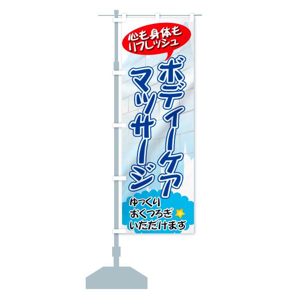 のぼり旗 ボディーケアマッサージのデザインCの設置イメージ