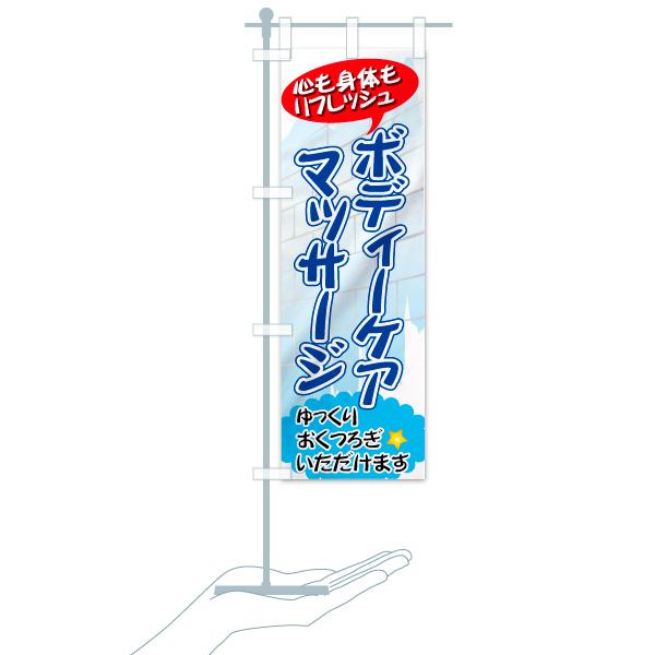 のぼり旗 ボディーケアマッサージのデザインCのミニのぼりイメージ