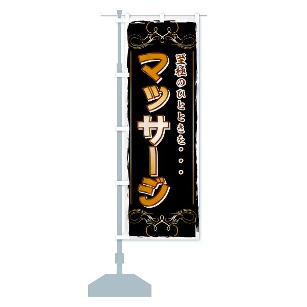のぼり マッサージ のぼり旗のデザインAの設置イメージ