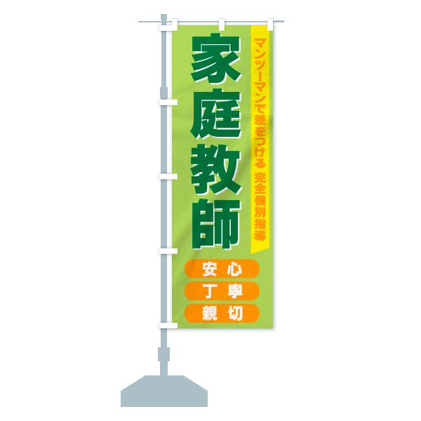 のぼり旗 家庭教師 マンツーマンで差をつける 安心のデザインCの設置イメージ