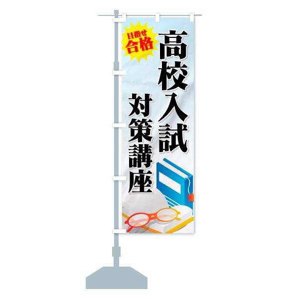 高校入試対策講座のぼり旗 目指せ合格のデザインAの設置イメージ