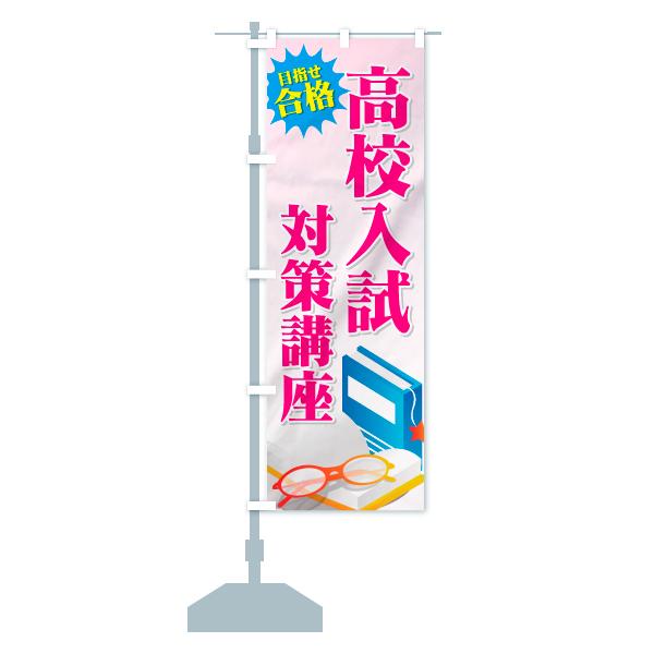 高校入試対策講座のぼり旗 目指せ合格のデザインCの設置イメージ