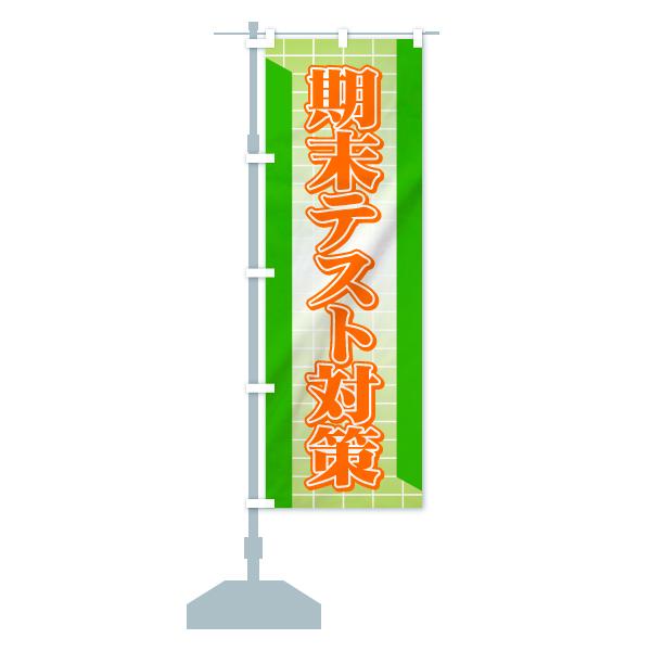 のぼり 期末テスト対策 のぼり旗のデザインCの設置イメージ