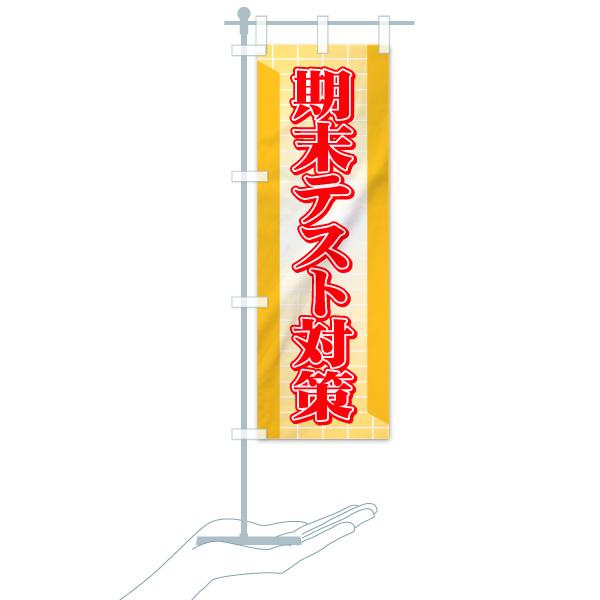 のぼり 期末テスト対策 のぼり旗のデザインAのミニのぼりイメージ