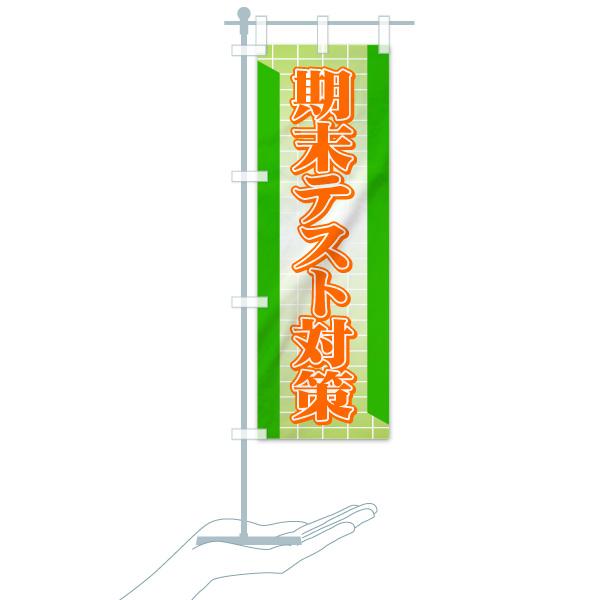 のぼり 期末テスト対策 のぼり旗のデザインCのミニのぼりイメージ