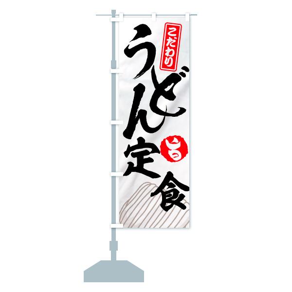 うどん定食のぼり旗 こだわりのデザインAの設置イメージ