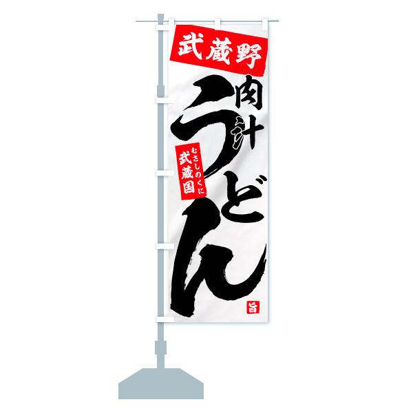 のぼり旗 武蔵野うどん 肉汁うどん 武蔵国 旨のデザインAの設置イメージ