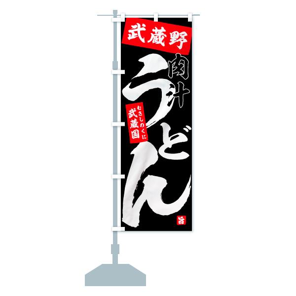 のぼり旗 武蔵野うどん 肉汁うどん 武蔵国 旨のデザインBの設置イメージ