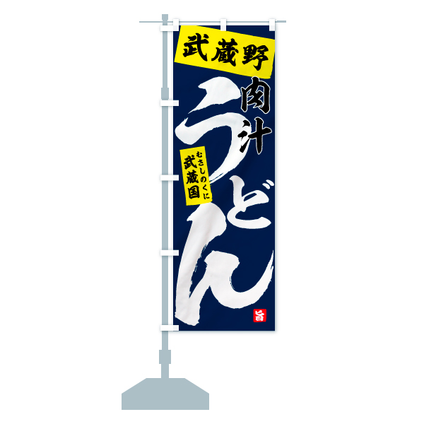 のぼり旗 武蔵野うどん 肉汁うどん 武蔵国 旨のデザインCの設置イメージ