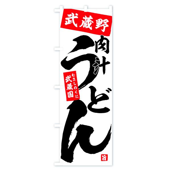 のぼり旗 武蔵野うどん 肉汁うどん 武蔵国 旨のデザインAの全体イメージ