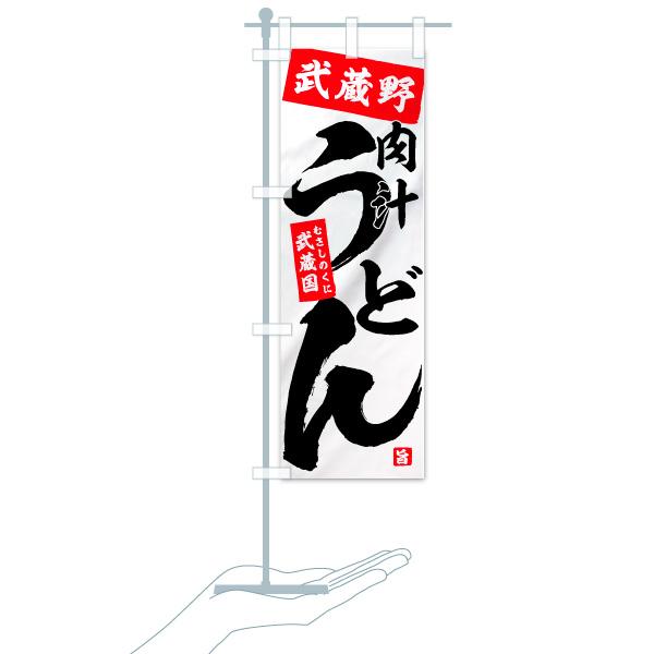 のぼり旗 武蔵野うどん 肉汁うどん 武蔵国 旨のデザインAのミニのぼりイメージ