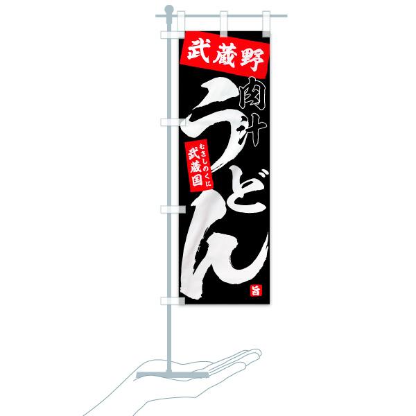 のぼり旗 武蔵野うどん 肉汁うどん 武蔵国 旨のデザインBのミニのぼりイメージ