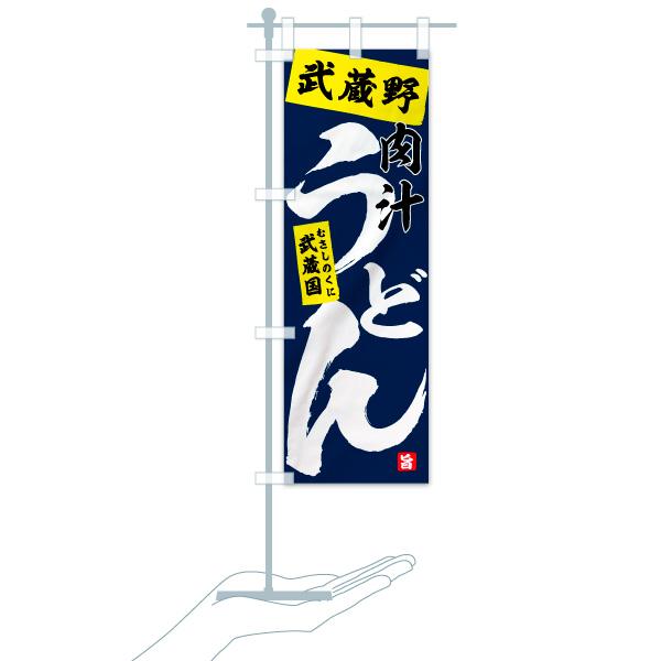 のぼり旗 武蔵野うどん 肉汁うどん 武蔵国 旨のデザインCのミニのぼりイメージ