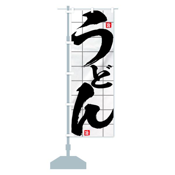 うどんのぼり旗 旨のデザインAの設置イメージ