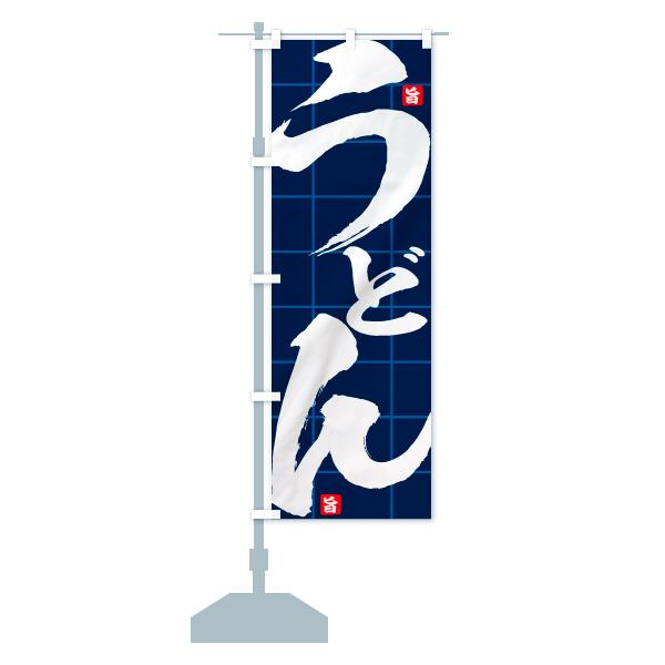 うどんのぼり旗 旨のデザインBの設置イメージ