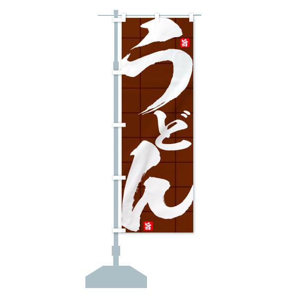 うどんのぼり旗 旨のデザインCの設置イメージ