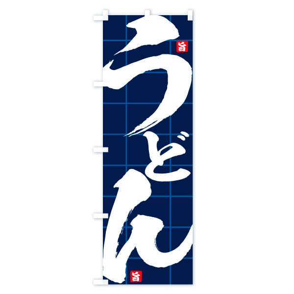 うどんのぼり旗 旨のデザインBの全体イメージ