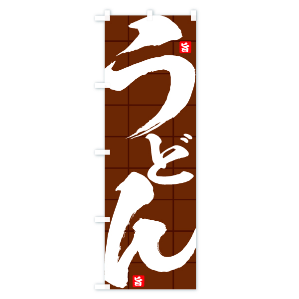 うどんのぼり旗 旨のデザインCの全体イメージ