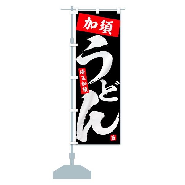 のぼり旗 加須うどん 埼玉加須 旨のデザインBの設置イメージ