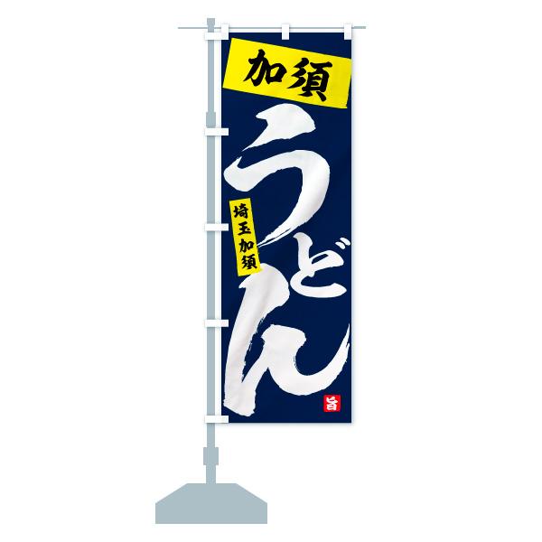 のぼり旗 加須うどん 埼玉加須 旨のデザインCの設置イメージ