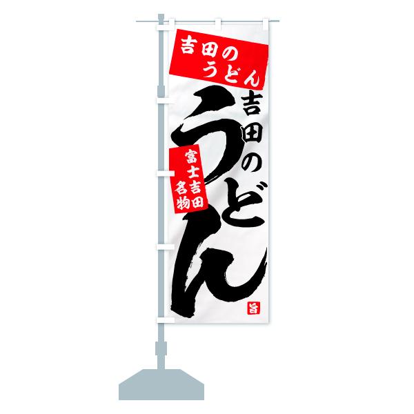 のぼり 吉田のうどん のぼり旗のデザインAの設置イメージ