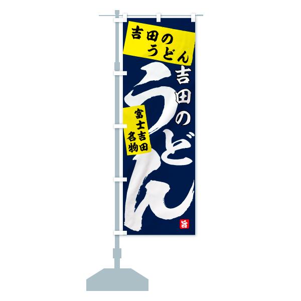 のぼり 吉田のうどん のぼり旗のデザインCの設置イメージ