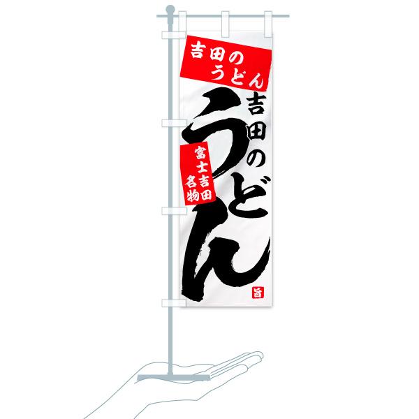 のぼり 吉田のうどん のぼり旗のデザインAのミニのぼりイメージ