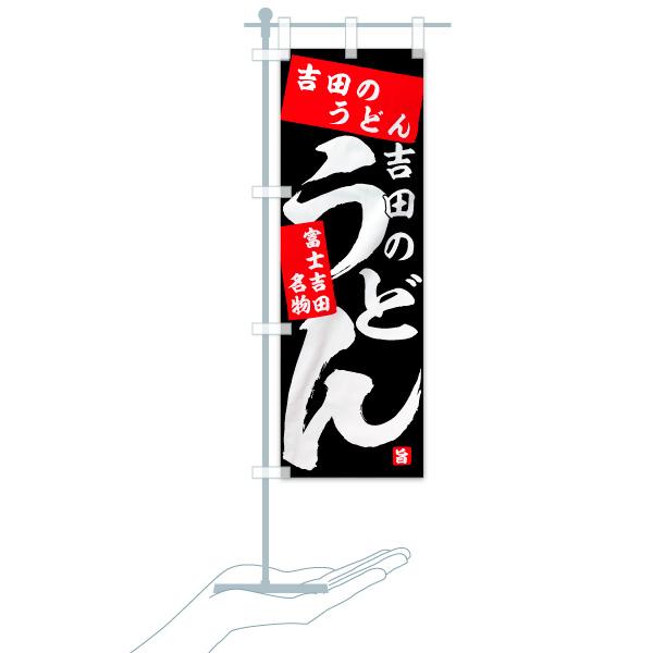 のぼり 吉田のうどん のぼり旗のデザインBのミニのぼりイメージ