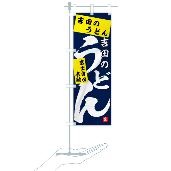 のぼり 吉田のうどん のぼり旗のデザインCのミニのぼりイメージ