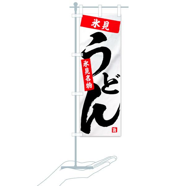 のぼり旗 氷見うどん 氷見名物 旨のデザインAのミニのぼりイメージ