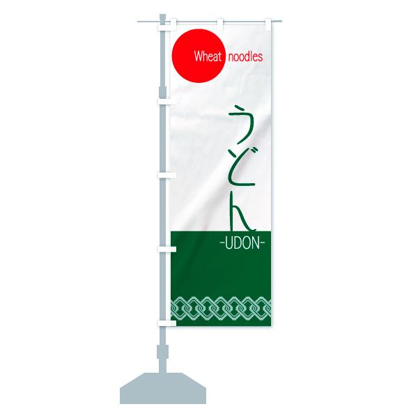 のぼり旗 うどん -UDON- Wheat noodlesのデザインAの設置イメージ