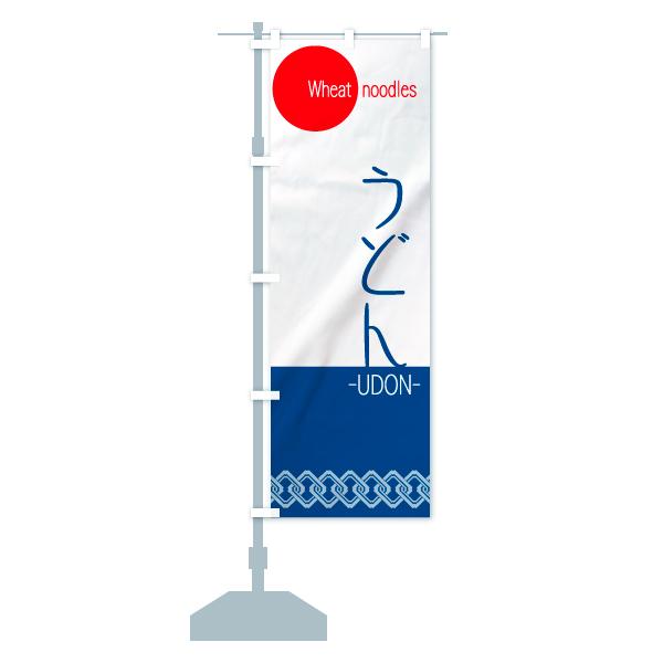 のぼり旗 うどん -UDON- Wheat noodlesのデザインBの設置イメージ