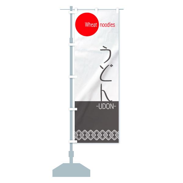 のぼり旗 うどん -UDON- Wheat noodlesのデザインCの設置イメージ